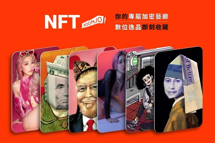NFT活動